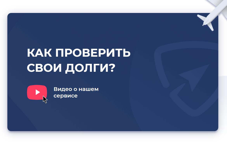 Невылет.РФ - онлайн сервис проверки долгов
