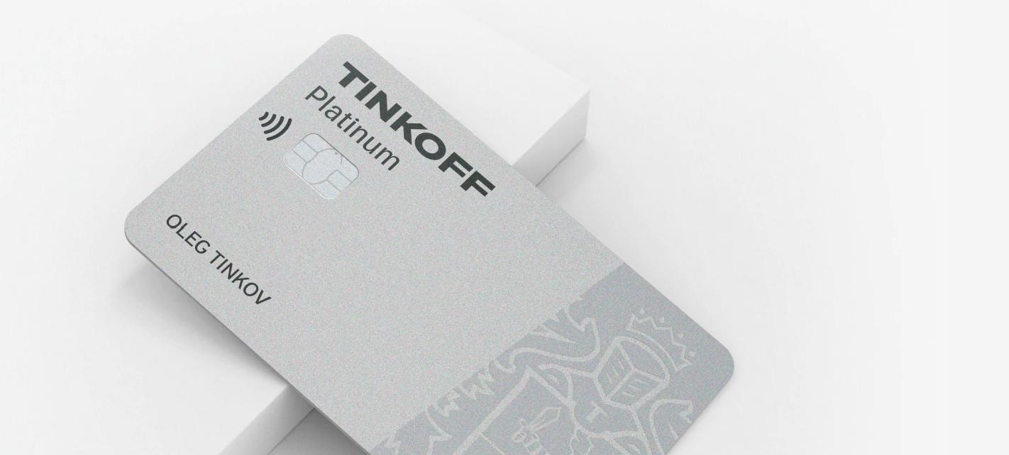 Тинькофф Кредитная карта Platinum