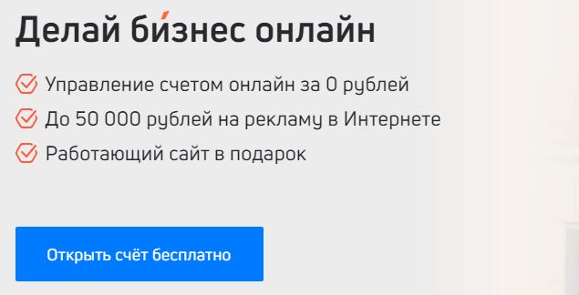 ФорБанк Открытие счета РКО