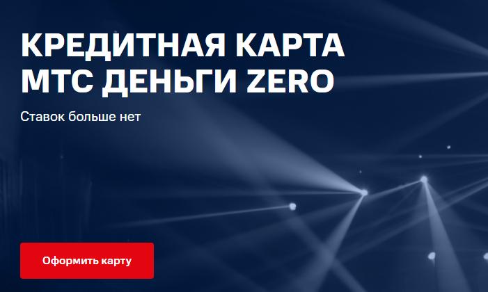 МТС Банк Кредитная карта МТС Деньги Zero