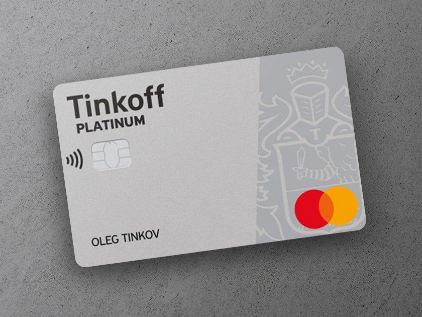 как погасить кредит в другом банке картой тинькофф платинум