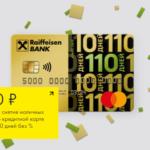 Кредитная карта «110 дней» без % от Райффайзенбанка