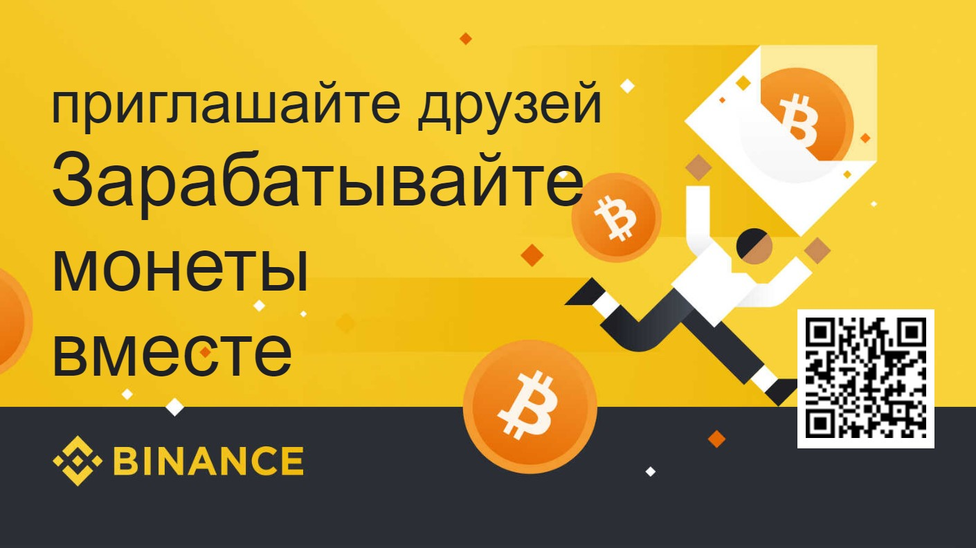 Биткоин Биржа | Криптовалютная Биржа | Binance